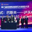 BASF und Lutianhua wollen bei der energieeffizienten DME-Herstellung kooperieren. (Bild: BASF)